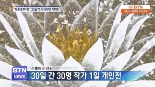 [BTN뉴스]30일간 매일 달라지는 이색 전시회