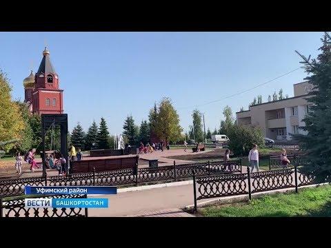 В Уфимском районе обновили центральную площадь деревни Алексеевки