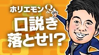 詳細☆ YouTubeホリエモンチャンネルDVDはこちらからご購入出来ます! http://horiemon.com/staff/12700/ メルマガ「堀江貴文のブログでは言えない話」か...