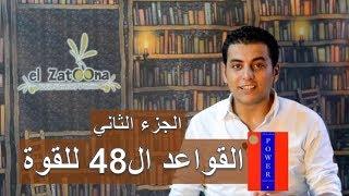 El Zatoona -  الموسم الثاني - القواعد ال 48 للقوة - الجزء الثاني