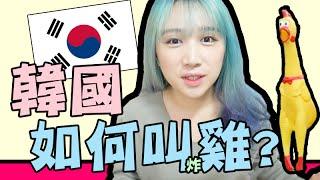【韓國必知】 在韓國如何叫雞? 叫炸雞教學韓文速成班 | Mira