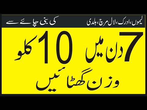 How to Lose weight Fast | 10 kg in 7 days at home in urdu  | Motape ka ilaj in urdu 2017