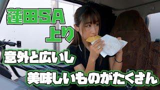 【トラック運転手】蓮田SAで休憩!設備も充実ご飯も美味しい!
