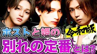 【ホストと姫の終わり】歌舞伎町、男女の関係が切れる理由あるある!