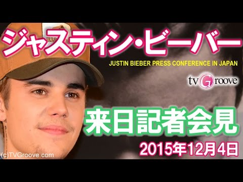 JUSTIN BIEBER Press Conference in JAPAN ジャスティン・ビーバー 来日記者会見2015年12月4日 Press Conference in JAPAN