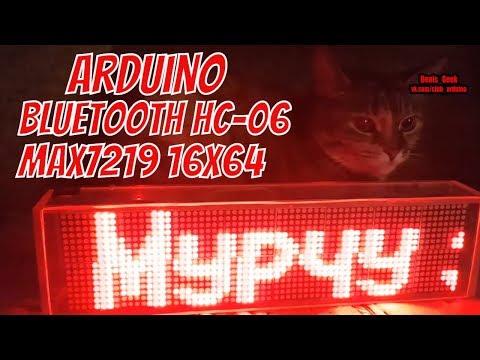 Большое пиксельное табло для вывода текста через смартфон  Arduino+Bluetooth+max7219 DIY