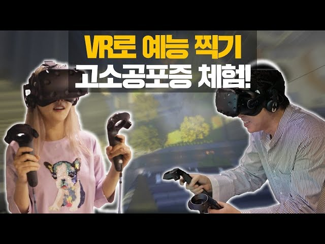 대댕부부의 VR 어택 1편 - 60층 높이 고소공포증 체험!