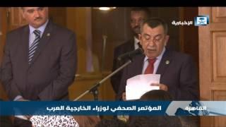 البيان الختامي لاجتماع وزراء الخارجية العرب لبحث القضية الفلسطينية