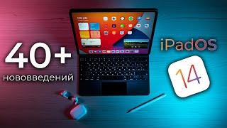БОЛЬШОЙ и полный обзор iPadOS 14 beta 1 для iPad! Что нового? Стоит ли устанавливать?