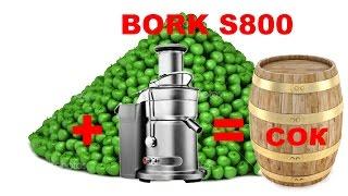 видео Соковыжималка bork s700
