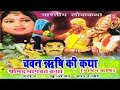 Lok Katha    Andhe Ki Dulhan    अंधे की दुल्हन    Birjesh Shastri    Shri MadhBhagwat Katha