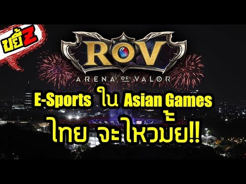 E-Sports ใน Asian Games ทีมไทยมันจะไหวมั้ยหรอม!!