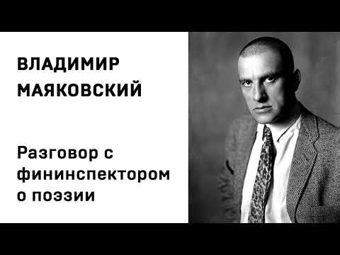 Владимир Маяковский Разговор с фининспектором о поэзии