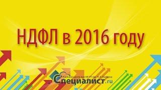 НДФЛ в 2016 году