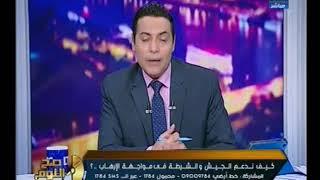 الغيطي عن زيارة وزير الخارجيه الامريكي لمصر : بيفكرني بكلب صالح سليم