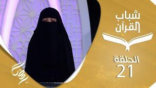 شباب القرآن | الحلقة 21