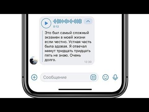 Голосовые сообщения ВКонтакте можно будет прочитать / Новая функция ВК