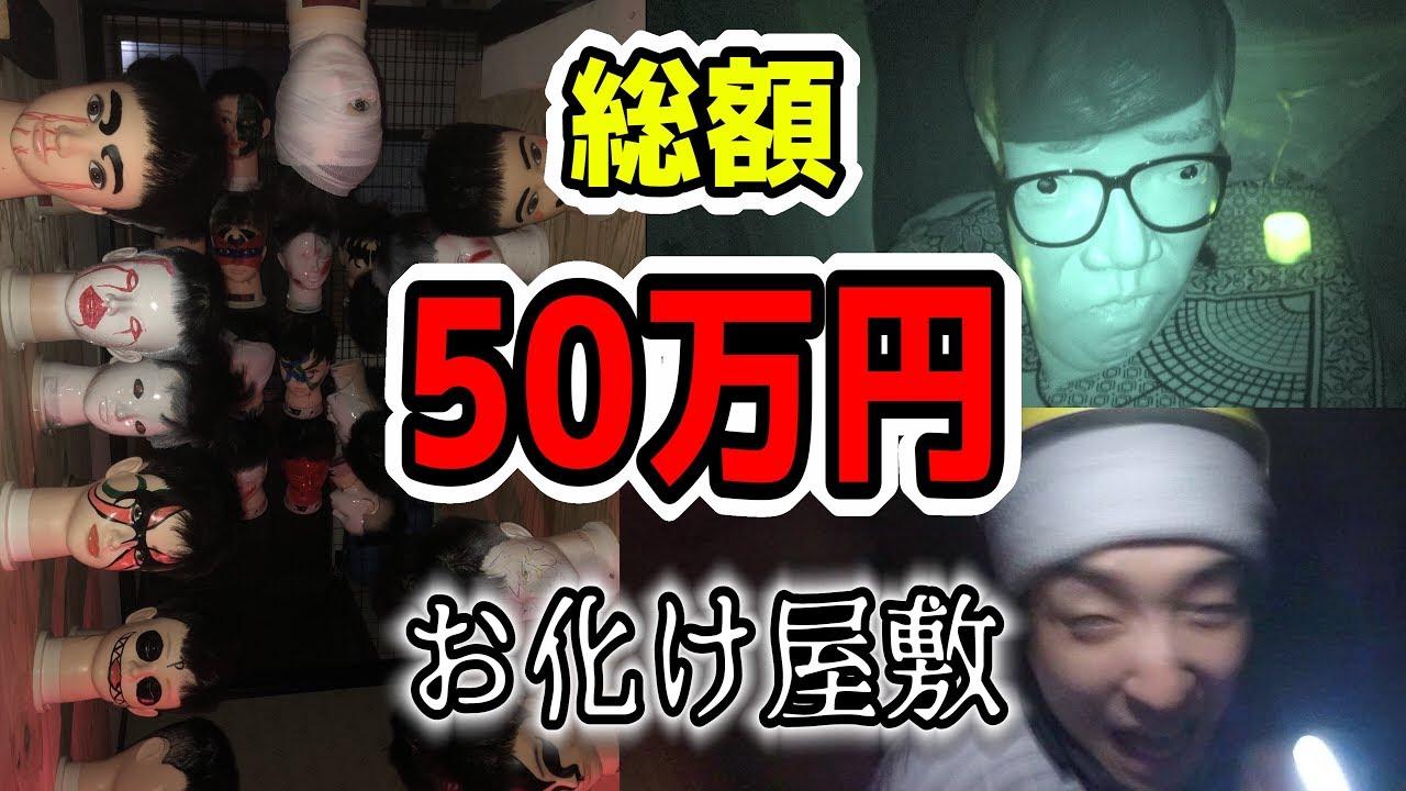 50万円かけてお化け屋敷作ったけど企画倒れになった。