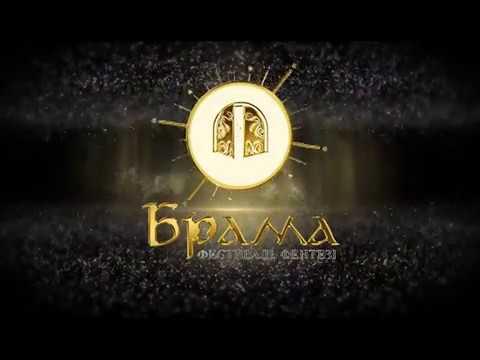 """Фестиваль фентезі """"Брама"""""""