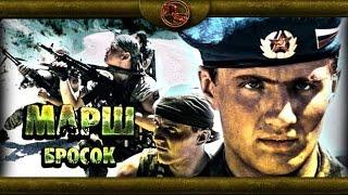 Марш-Бросок Фильм боевик драма военный фильм кино смотреть онлайн Russkoe kino(, 2015-05-17T16:49:57.000Z)