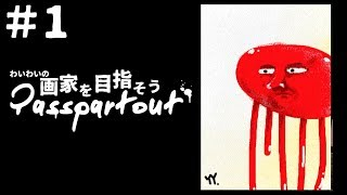 "【steam】わいわいの""画家を目指そう""#1【Passpartout The Starving Artist】"