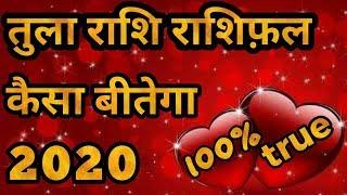 Mithun Rashi Rashifal 2020 जानिए मिथुन राशि का