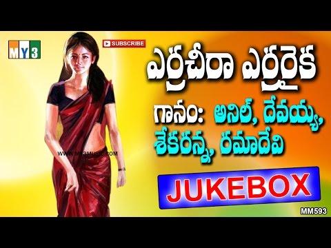 Erra Cheera Erra Raika   Telugu Folk songs   Telugu Folk songs Telangana   Telugu Folk