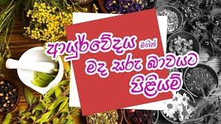Piyum Vila | ආයුර්වේදය මගින් මද සරු බාවයට පිළියම් | 26- 03 - 2019 | Siyatha TV Thumbnail