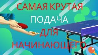 Самая Крутая ПОДАЧА Для Начинающего. Уроки по настольному теннису. Как научиться подавать правильно.