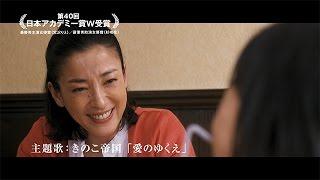 『湯を沸かすほどの熱い愛』 篠原ゆき子 検索動画 26