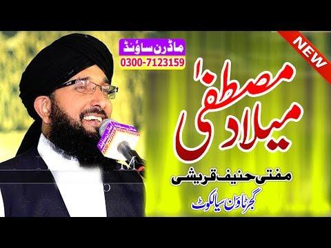 Mufti Hanif Qurashi (Melad e Mustafa s.a.w) By Modren Sound Sialkot 03007123159