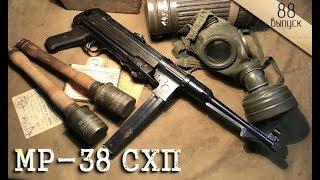Немецкий пистолет-пулемёт MP-38 под холостую стрельбу для коллекционеров и реконструкторов