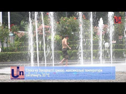 Спека на Закарпатті триває: максимальні температури сягатимуть 33 °C