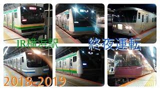 【2018-2019】平成最後の終夜運転 JR東日本横浜駅