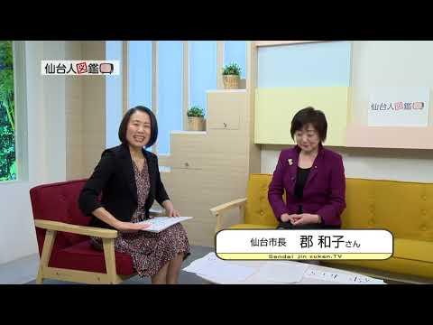 仙台人図鑑 第105回 郡和子さん(4/7放送)