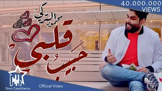 محمود التركي - حبيبُ قلبي (حصرياً) | 2019 | (Mahmoud Al-Turky - Sweet Heart (Exclusive