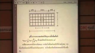 อบรมคอนกรีตเสริมเหล็กวิธีกำลัง SDM รุ่น 5 (ช่วง 10 / 10)