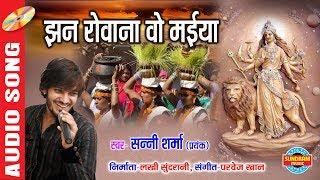 Jhan Rovana O Maiya - Visarjan Geet - Bidai Song - झन रोवाना वो मईया   Sanny Sharma 08109364449