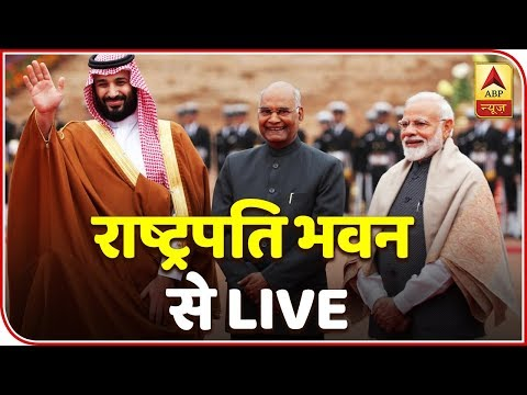 PM Modi Welcomes Saudi Crown Prince At Rashtrapati Bhawan | ABP News