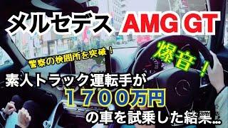 素人トラック運転手が1700万円の車に乗ってみた結果…あわや警察と遭遇ーメルセデスAMG GT