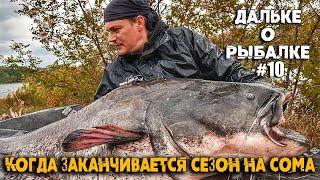 Когда закрывать сезон Рыбалка на сома поздней осенью и зимой Дальке о рыбалке 10
