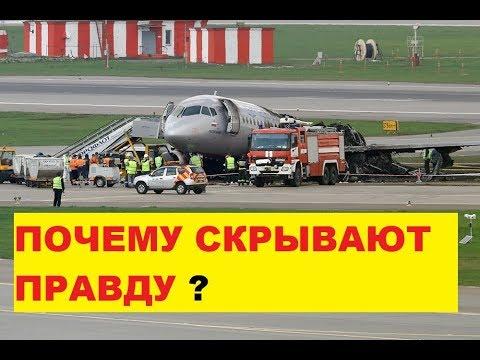 Почему от нас скрывают Правду о Авиакатастрофе в Шереметьево Superjet 100