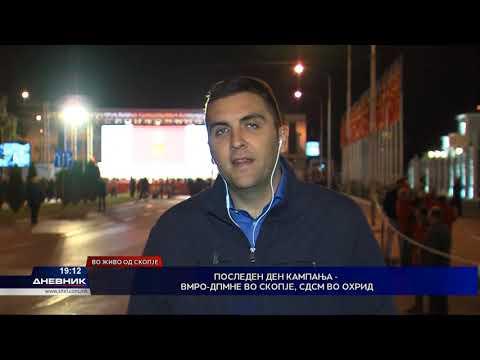 ВМРО-ДПМНЕ со завршен митинг во Скопје