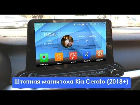 Штатная магнитола Kia Cerato (2018+) 8 Core Android (DSP-аудиопроцессор) GF-9034