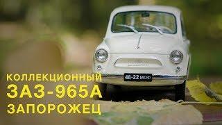 Заз-965а Запорожец | Заз-965а От Ашет | Зенкевич Про Автомобиль