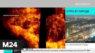 Смотреть видео Пожар произошел на НПЗ в Ухте - Москва 24 онлайн