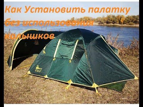 Как установить  палатку TRAMP GROT, без использования колышков