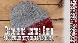 Весенняя шапка Бини спицами с объемным жгутом и градиентом // Мастер класс