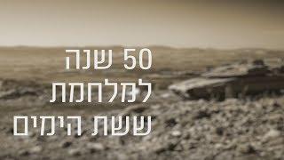 50 שנה למלחמת ששת הימים