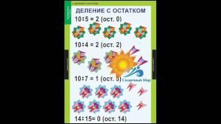 """Таблицы демонстрационные """"Математика 3 класс"""" - видео презентация."""